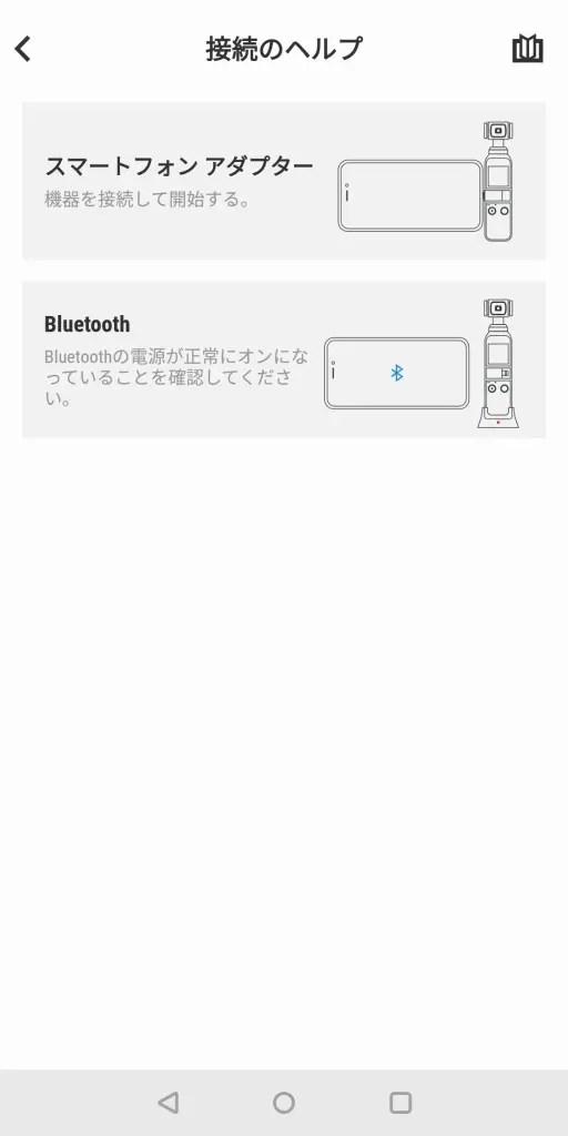DJI Osmo Pocket アプリ DJI Mimo3