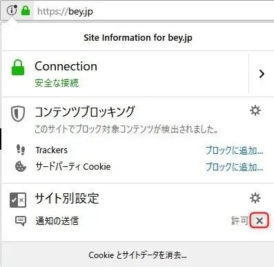 BeヨンドのWeb Pushという通知機能の解除方法3
