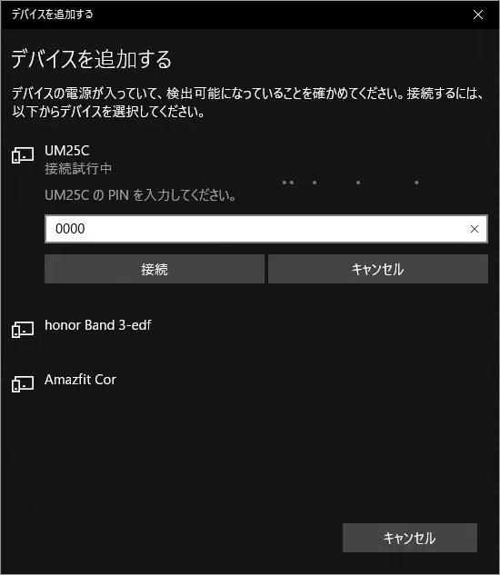 Bluetooth接続 UM25C