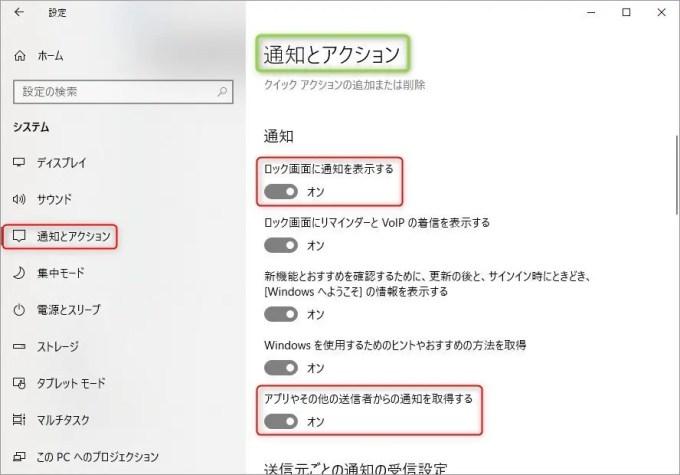 Windows10の通知をオフにする 通知