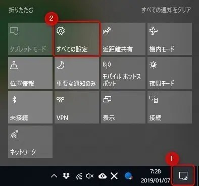 Windows10の通知をオフにする