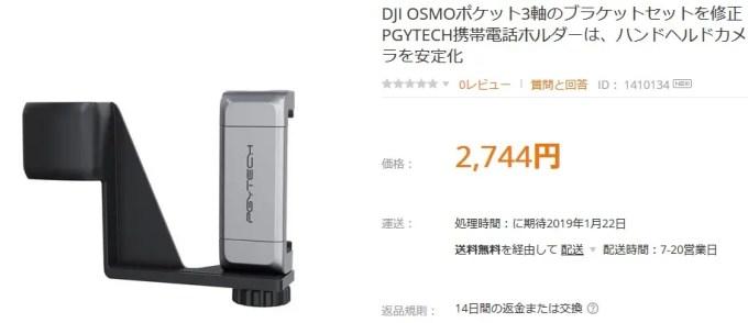 DJI OSMO Pocket スマホホルダー