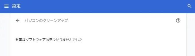 Chrome リセット4