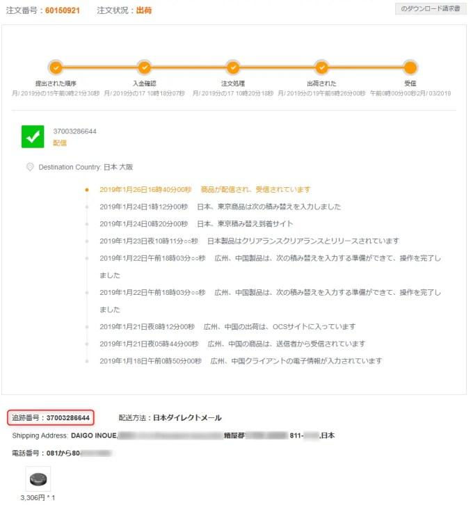 日本ダイレクトメール 追跡
