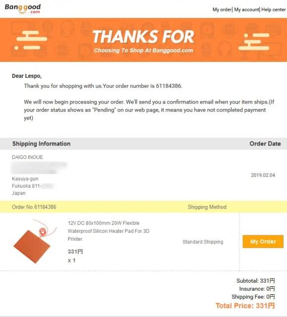 Banggood Paypal支払い 完了メール