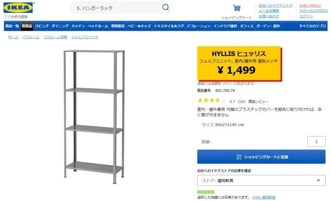 https://www.ikea.com/jp/ja/catalog/products/80278579/