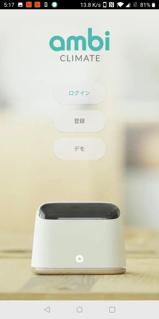 Ambiアプリ