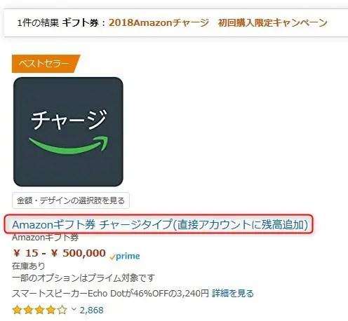 Amazonギフト券 初回チャージで1000ポイントもらえる