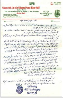 FATWA AGAINST AAM AADMI PARTY