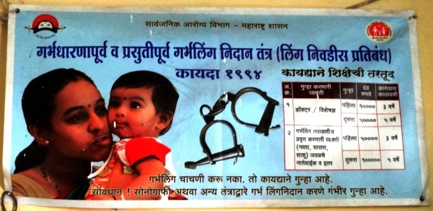 A PCPNDT Act poster at a public hospital in rural Maharashtra