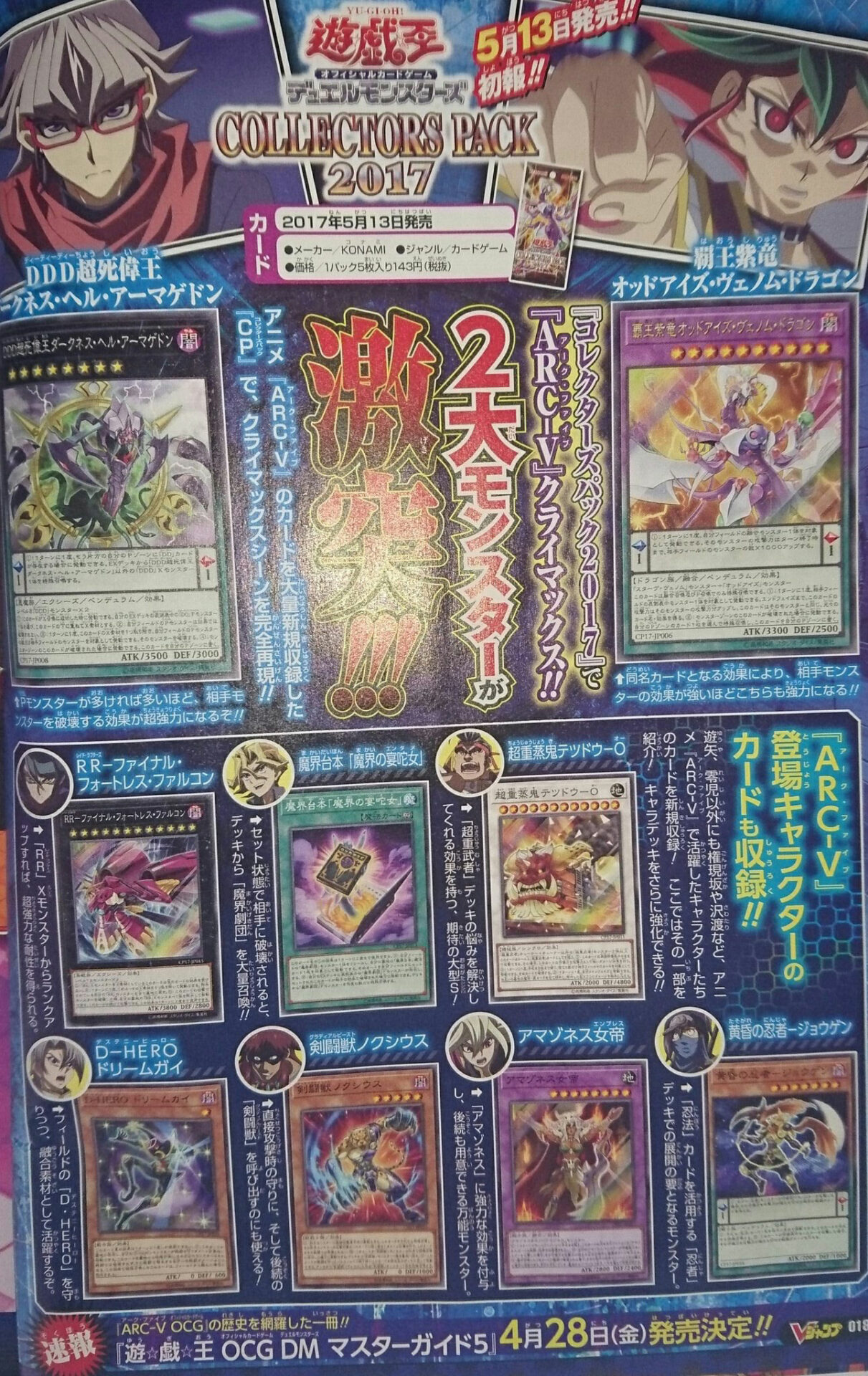 vjmp collector u0027s pack 2017 new card beyond the duel