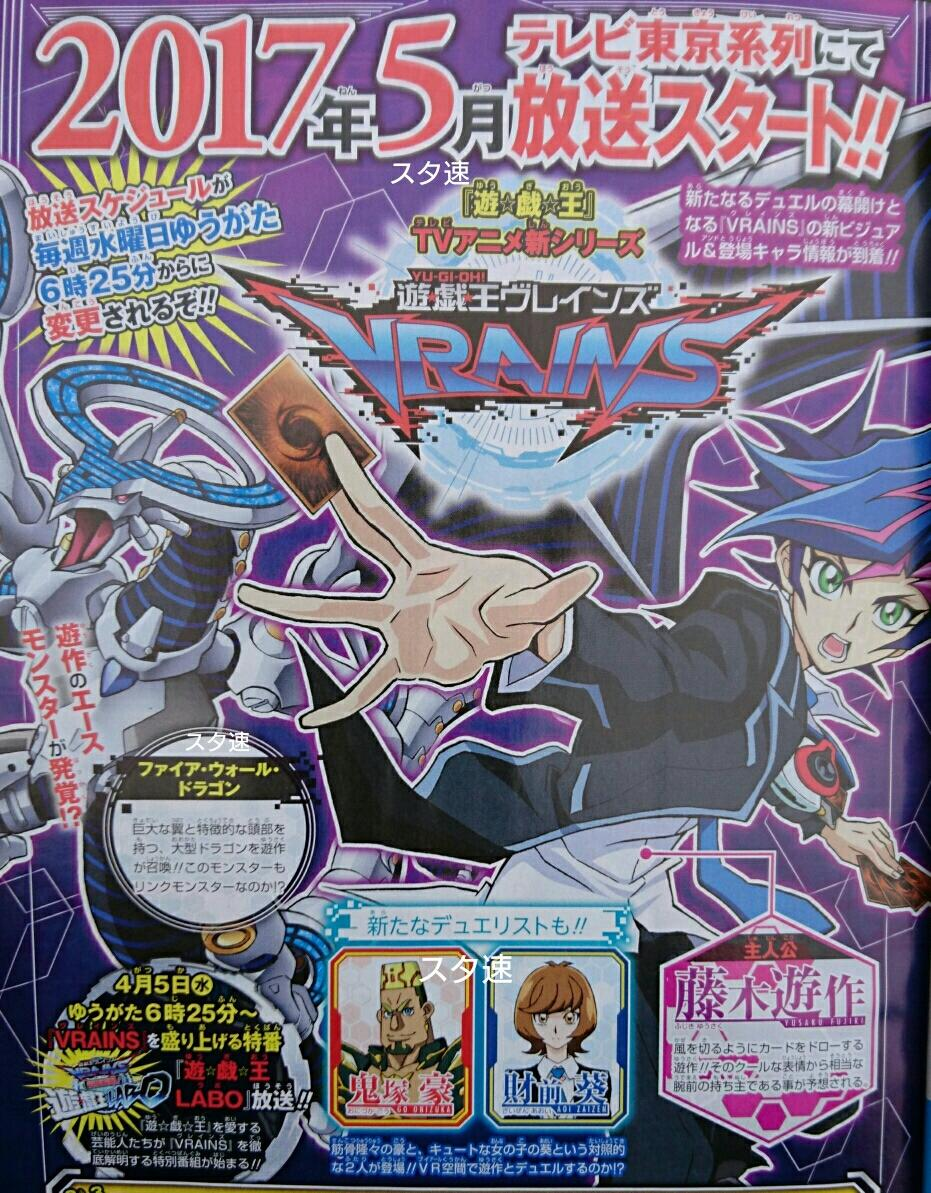 ygo6 yu gi oh vrains updates beyond the duel