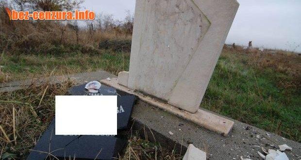 Роми газят гробове