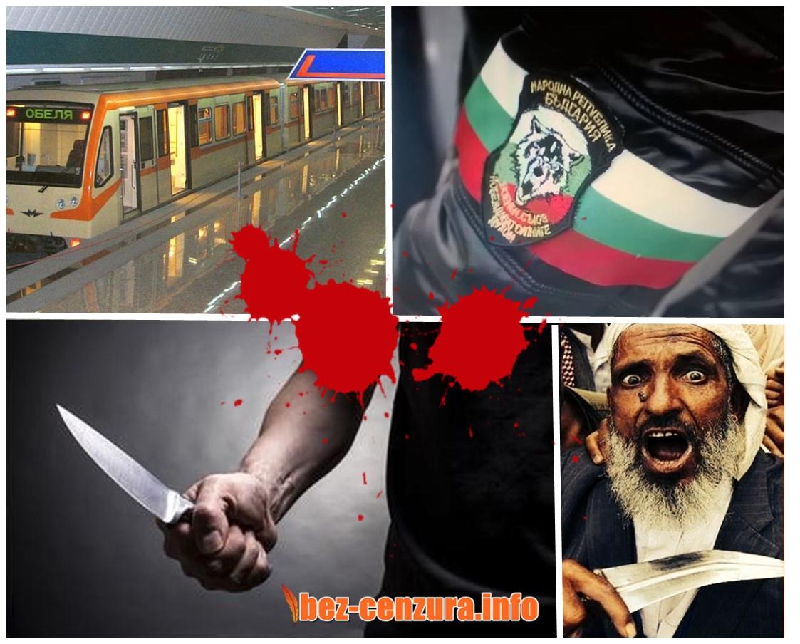 Страшен екшън в софийското метро: Арабин извади нож, нападна младеж и... Войнски съюз