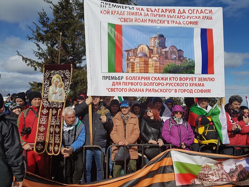 На 3-март на връх шипка около 200 човека от Гражданско сдружение приятели на Русия и Православния свят