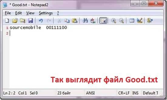 Содержимое файла good.txt после положительного результата