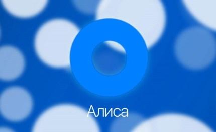 Как установить Алиса Яндекс