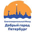 Добрый город Санкт-Петербург
