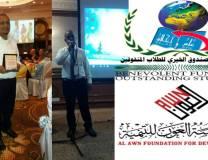 مشاركة طالب من طلاب مؤسسة العون الذين تشرف عليهم مؤسسة الصندوق الخيري في مؤتمر دولي في الاعلام بماليزيا