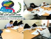 مجلس إدارة مؤسسة الصندوق الخيري للطلاب المتفوقين يعقد اجتماعه الشهري بالمكلا