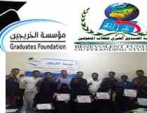 مؤسسة الصندوق الخيري للطلاب المتفوقين تشارك في دورة اساسيات الإدارة