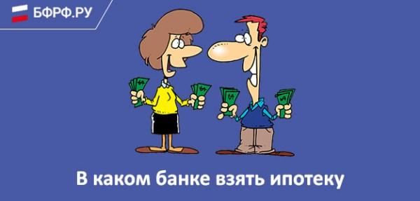 В каком банке взять ипотеку: ТОП-17 банков с выгодными ...