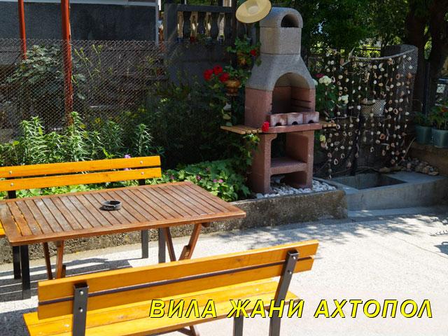 Вила Жани Ахтопол - двор, барбекю, камина