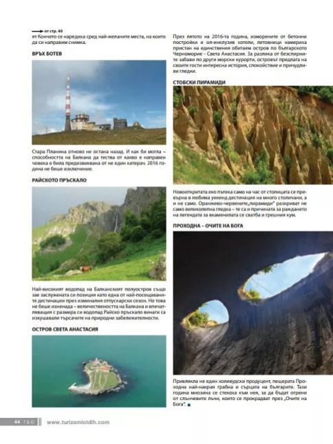Сестрите-за-списание-Туризъм-и-отдих2