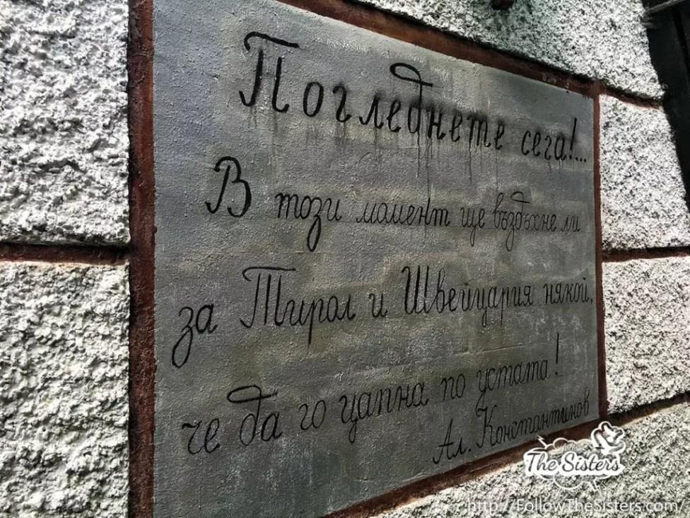 Табела-при-хижа-Ерма-1024x768
