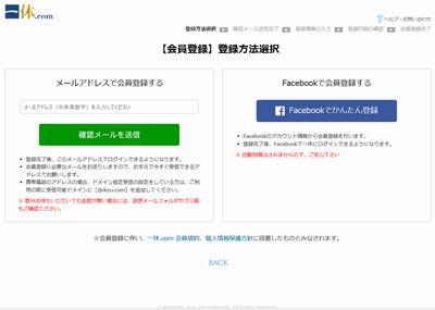 一休.com 予約5