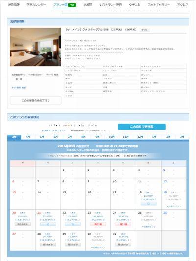 一休.com 予約12