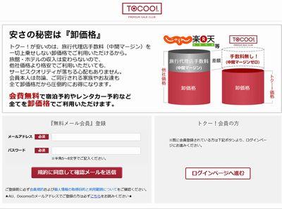 TOCOO!4