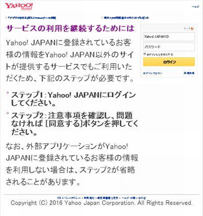 Yahoo!ビジネストラベル 予約14