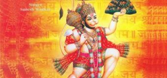 Shri Eti Hanuman Chalisha Mp3 Lyrics Hanuman Bhajan Song
