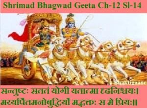 Geeta Image ch-12 sl-14