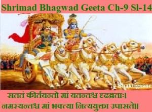 Geeta Image ch-9 sl-14