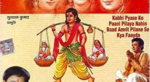 Kabhi Pyase Ko Paani Pilaya Nahin Amrit Vani Bhajan Mp3 Lyrics Kumar Vishu