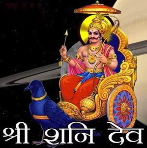 Shani Dev Maharaj Baba Ji Teri Jay Hove Shri Shani Bhajan MP3 Lyrics Ajay Nishan
