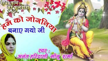 Humko Joganiya Banaye Gayo Re Shri Krishna Bhajan Mp3 Lyrics Anant Haridasi Minu Sharma