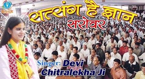 Satsang Hai Gyan Sarovar Shri Krishna Bhajan Mp3 Lyrics Devi Chitralekhaji
