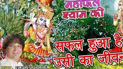 Safal Hua Hai Unhi Ka Jivan Shri Krishna Bhajan Mp3 Lyrics Kumar Giriraj