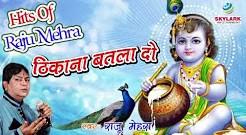 Thikana Batla Do Jaye To Kahan Jaye Shri Krishna Bhajan Mp3 Lyrics Raju Mehra