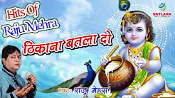 Thikana Batla Do Jaye To Kahan Jaye Shri Krishna Bhajan Mp3 Lyrics Raju Mehra