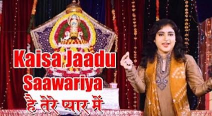 Kaisa Jaadu Saawariya Hai Tere Pyar Mein Khatu Shyam Bhajan Mp3 Lyrics Mona Mehta