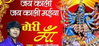 Jai Kali Jai Kali Maiya Maa Kali Bhajan Mp3 Lyrics Tushar Chanoriya