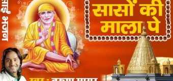 Sanson Ki Mala Pe Simaru Main Sai Ram Sai Baba Bhajan Full Lyrics