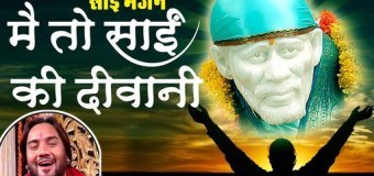 Main To Sai Ki Deewani Log Mujhe Kahnde Baawari Sai Baba Bhajan Full Lyrics