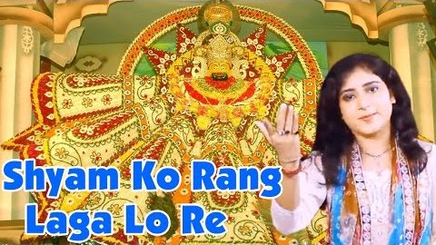 Shyam Ko Rang Laga Lo Re Khatu Shyam Bhajan Mp3 Lyrics Mona Mehta