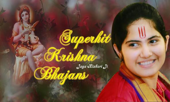 Latest Heart Touching Superhit Krishna Bhajan 2017 Full Mp3 Lyrics By Jaya kishori Ji
