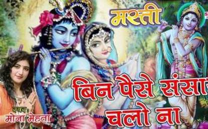 Bin Paise Sansar Chale Na Suno Saaware Shri Krishna Bhajan Mp3 Lyrics Mona Mehta